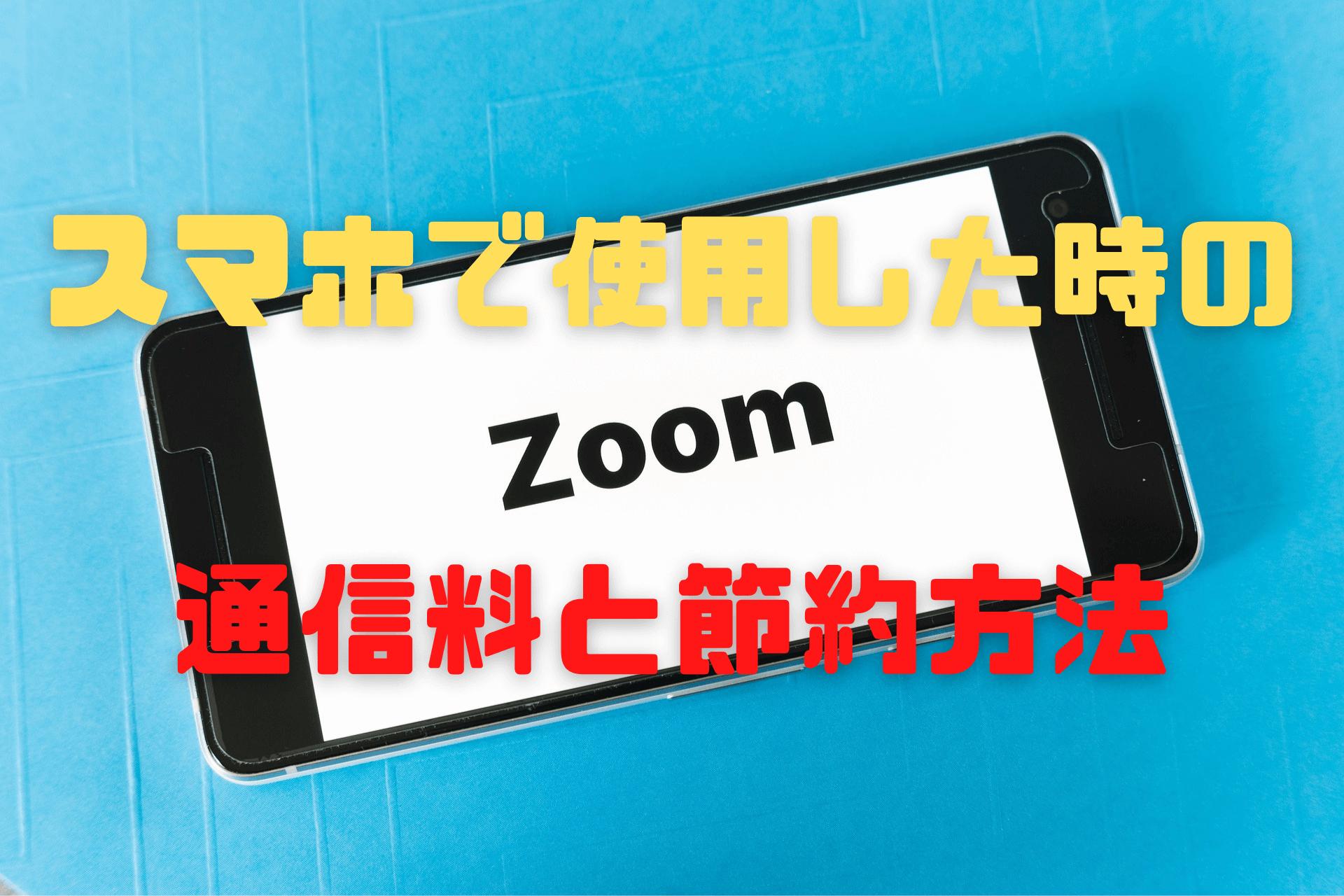 量 通信 Zoom データ